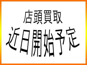 買取専門店 買取のゲット 岐阜店 近日オープン