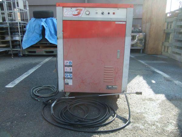 洲本整備機製作所 高圧温水洗浄機 コンパクトボディ 200V